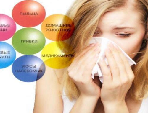 Лечение Аллергических заболеваний — Кавминводы