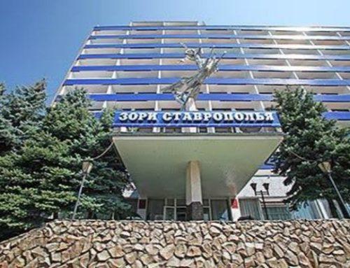 Санаторий «Зори Ставрополья» Лечение в Кавминводах — Пятигорск