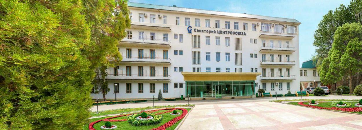 Санаторий «Центр -Союз » Ессентуки