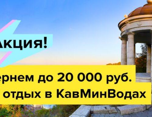 Санатории с кэшбэком Кавказские Минеральные Воды
